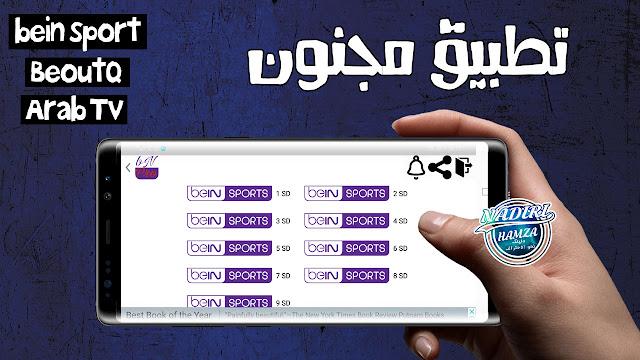 تحميل تطبيق BN Pro لمشاهدة القنوات المشفرة والأجنبية مجانا على الأندرويد