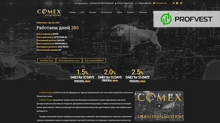Русская локализация в Comex Trades