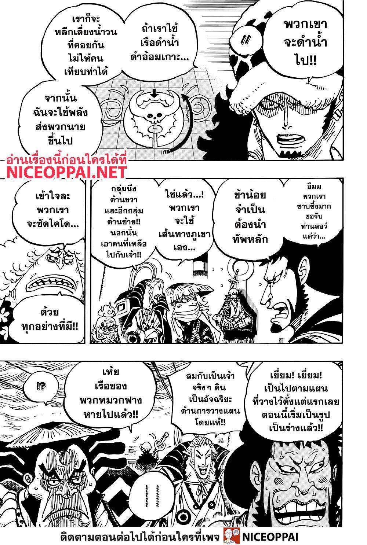 อ่านการ์ตูน One Piece ตอนที่ 977 หน้าที่ 8