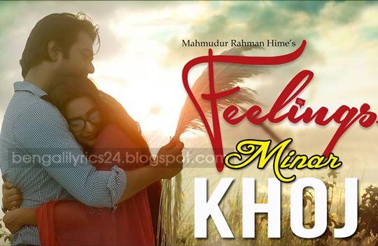 Khoj, Minar, Full Mp3 Song, Feelings, Apurba, Momo