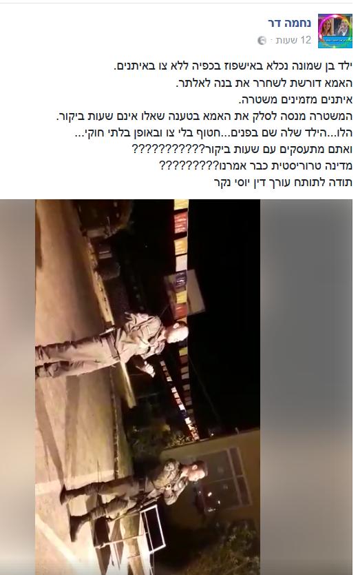 שוטרים חמושים ברובים מונעים מאמא לשחרר בנה בן ה- 8 מאשפוז לא חוקי במוסד פסיכיאטרי איתנים