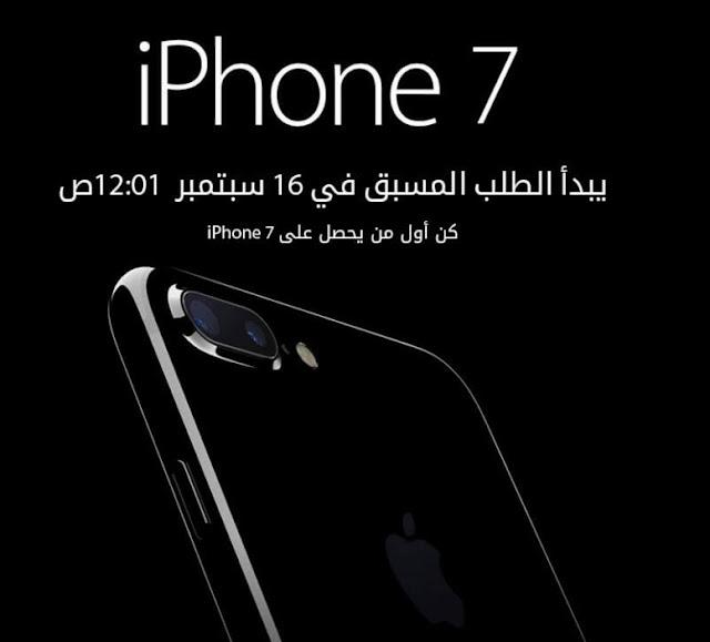 اسعار جوال Apple iPhone 7 فى عروض مكتبة جرير اليوم