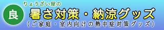 http://ryozai-ya.com/shopbrand/ct73