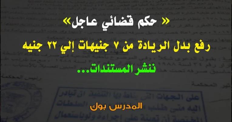 حكم قضائي برفع بدل الريادة إلي 22 جنيه بدلًا من 7 جنيه..بالمستندات حكم قضية بدل الريادة 2019