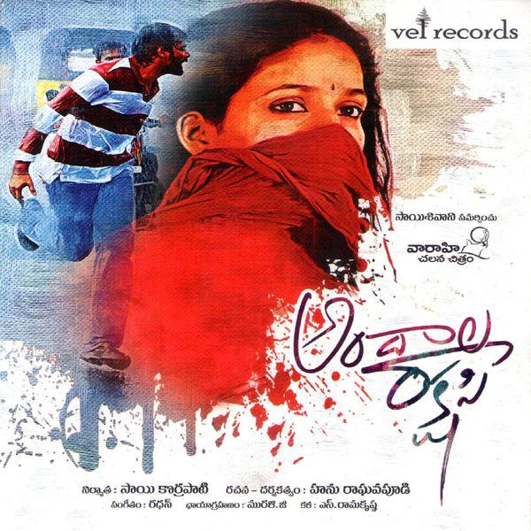Andala Rakshasi Songs Lyrics - Surli Telugu Songs Lyrics