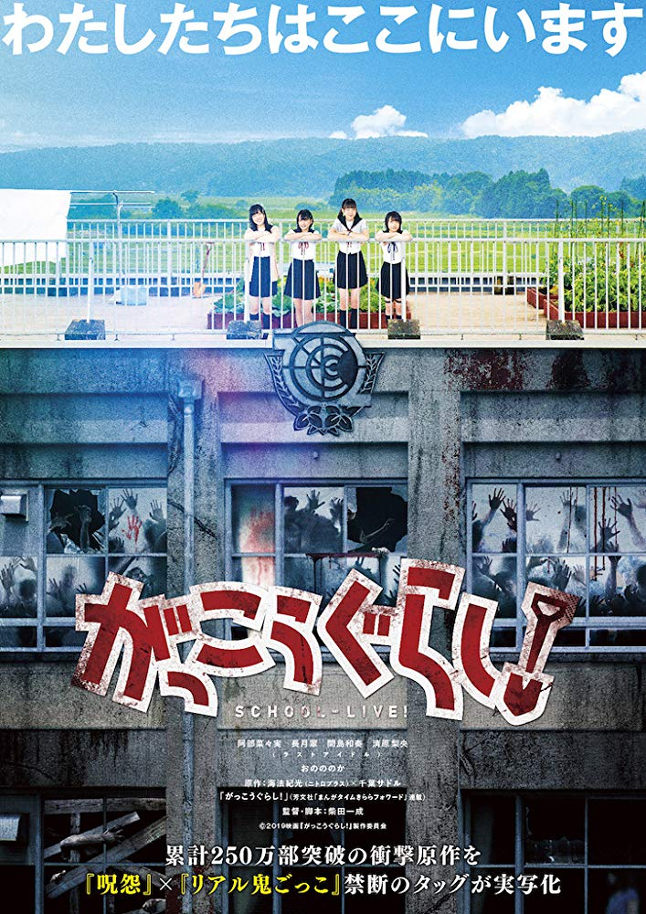 Sinopsis School-Live! / Gakko Gurashi! / がっこうぐらし! (2019) - Film Jepang