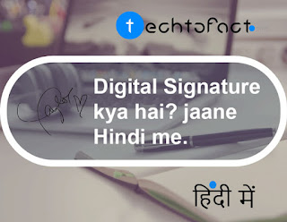 Digital Signature क्या है? Hindi