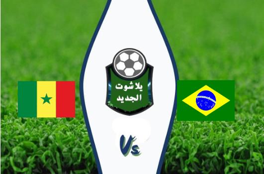 تعادل ايجابي بين منتخب البرازيل ومنتخب السنغال اليوم بتاريخ 10-10-2019 مباراة ودية