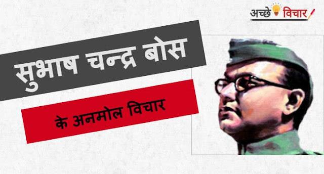 Subhash Chandra Bose  Motivational Quotes in Hindi