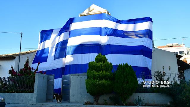Με τεράστια Ελληνική σημαία καλυψε το σπίτι του κάτοικος στην Αργολίδα (βίντεο)