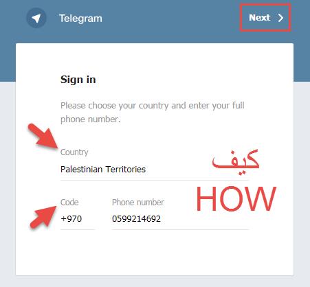 كيفية التسجيل وإستخدام تيلجرام عبر الويب بدلاً من الهاتف الذكي