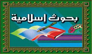 خدمة كتابة بحوث ومقالات إسلامية وصياغتها لغوياً وتلخيص الكتب والابحاث