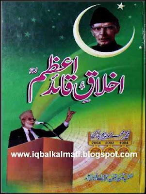 Akhlaq e Quaid e Azam by Faqir Muhammad Nadim Bari