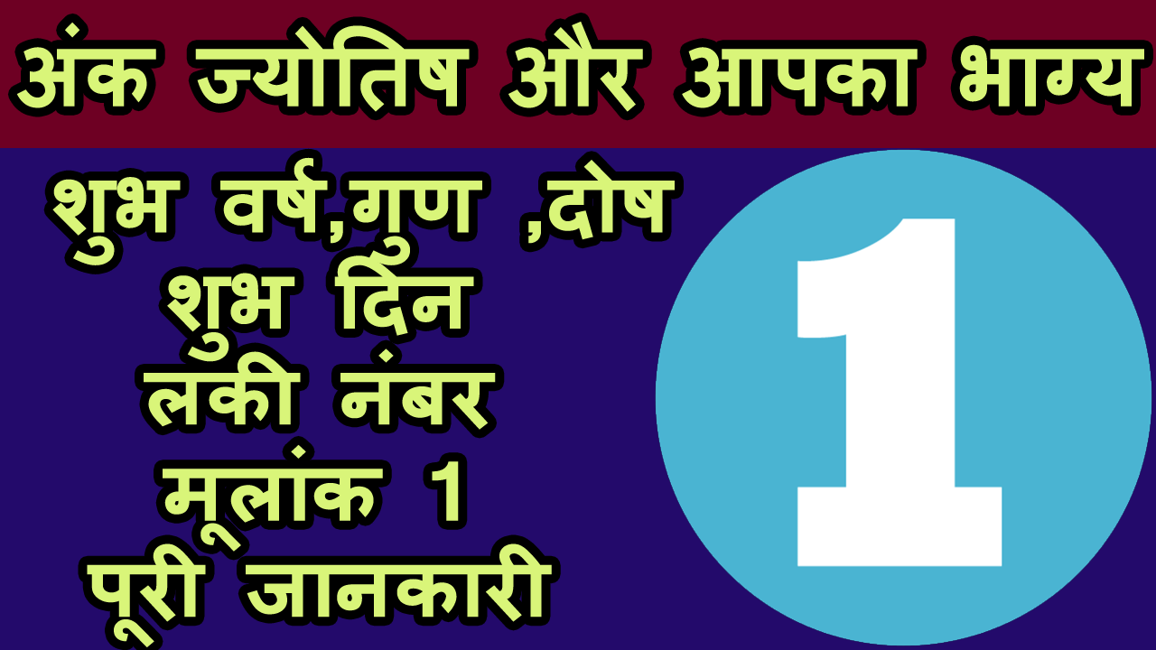 Numerology match making in hindi