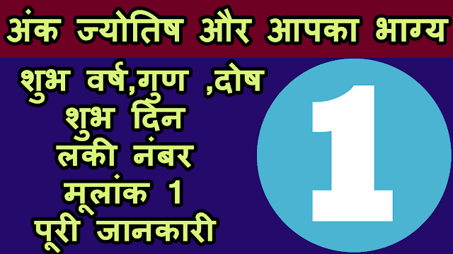 numerology number 1 in hindi