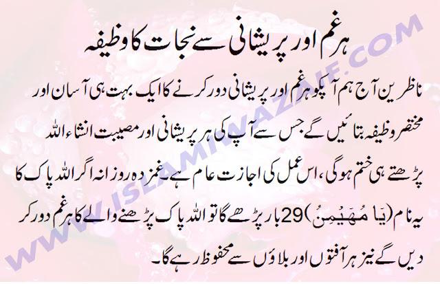 har gham or pareshani se nijat ka wazifa