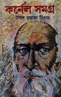 Syed Mustafa Siraj Bengali Detective Stories E-book PDF