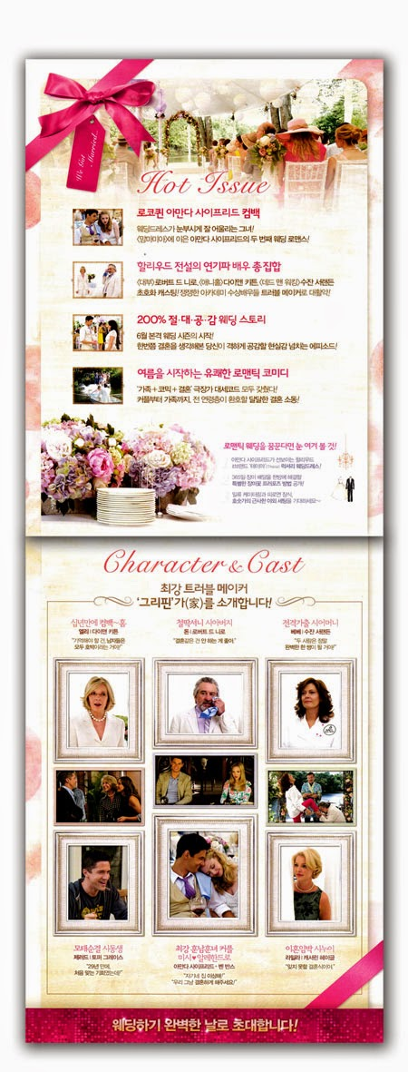 GAKGOONG POSTERS: The Big Wedding Movie Poster 4S 2013 ...