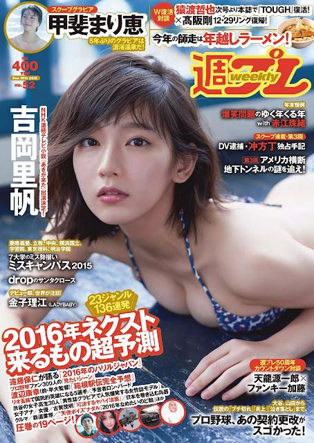Yoshioka Riho 吉岡里帆 Weekly Playboy No 52 2015 Cover
