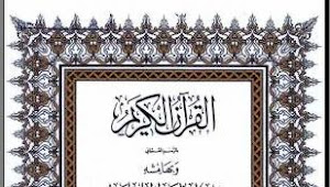 Download Tafsir Jalalain PDF