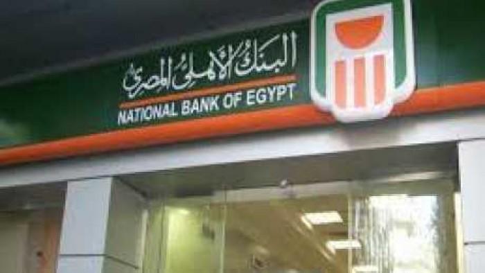 بعد قرار المركزي الأخير ننشر اسعار العائد على شهادات الادخار والودائع بـ«البنك الأهلي»