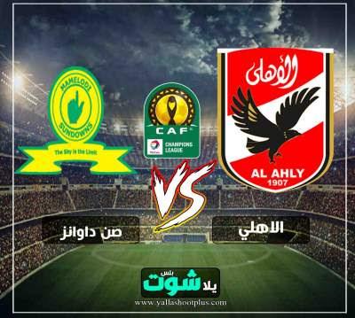 مشاهدة مباراة الاهلي وصن داونز بث مباشر اليوم 6-4-2019 في دوري ابطال افريقيا