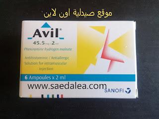 أفيل أمبولات Avil مضاد للهيستامين والحساسية