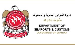 وظائف شاغرة فى دائرة الموانئ البحرية والجمارك فى الإمارات 2018