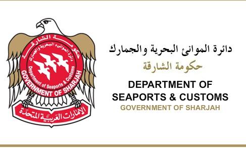 وظائف شاغرة فى دائرة الموانئ البحرية والجمارك فى الإمارات 2020