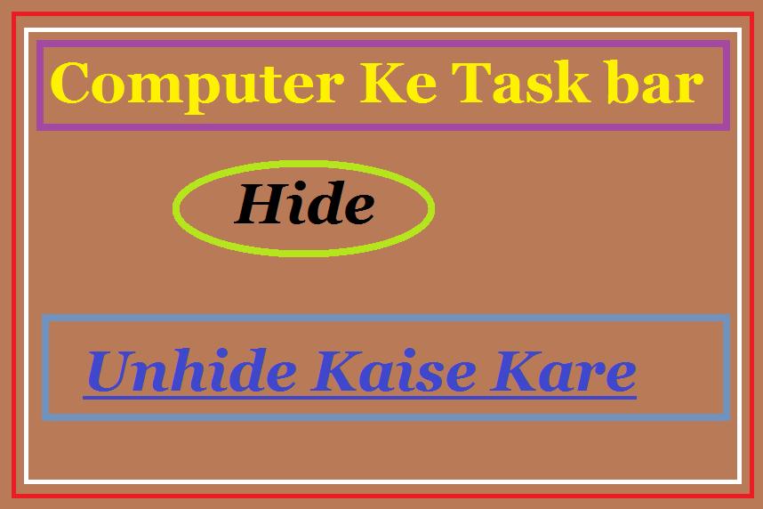 Computer-Me-Taskbar-Ko-Auto-Hide-Unhide-Kaise-Kare
