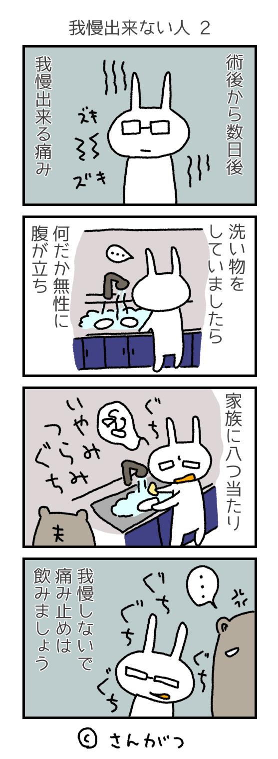 歯科矯正の漫画 8 親知らずの抜歯・・・抜いた後は編