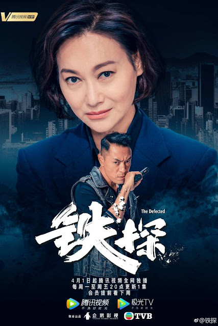 the defected hong kong drama