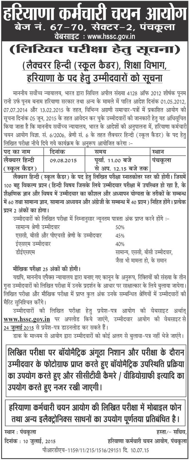 HSSC Recruitment for 54 Posts of Lecturer in Hindi 2015