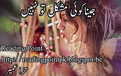 Jena koi mushkil to nahin by Hira Umair Episode 8 Online Reading