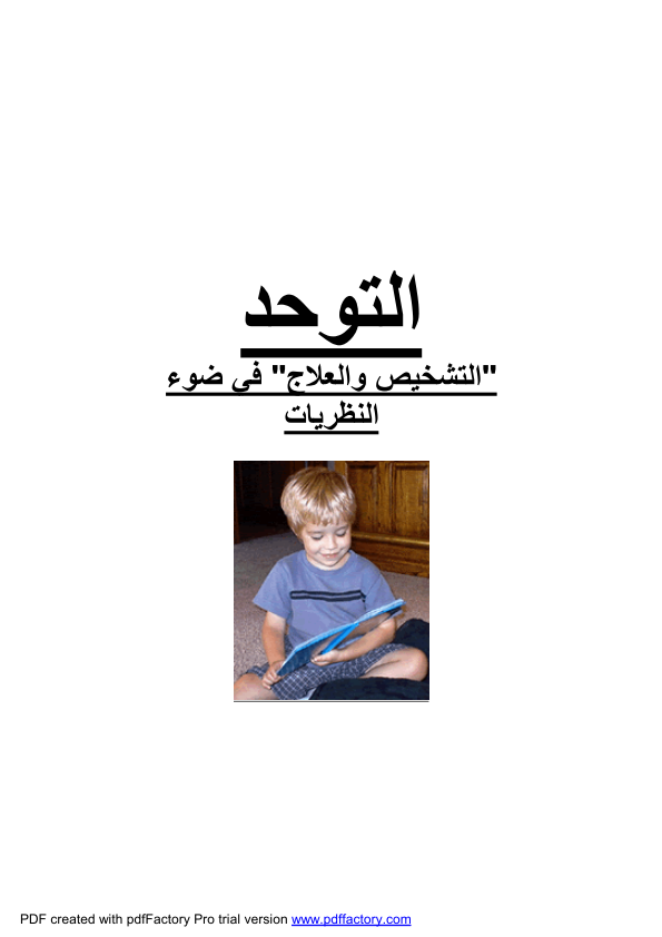 التوحد التشخيص و العلاج في ضوء الفرضيات PDF