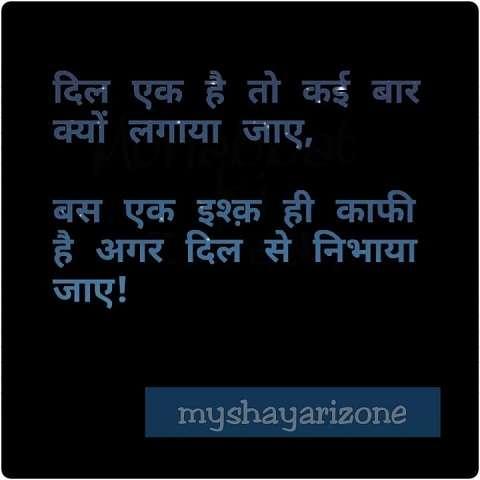 Real Love Lines Shayari Whatsapp Facebook Story Wallpaper Image Download in Hindi