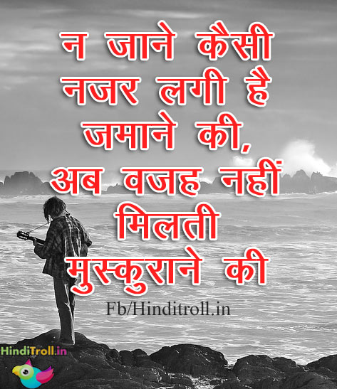 Sad Hindi Alone Wallpaper | Hindi Love Picture | Love Quotes Photo