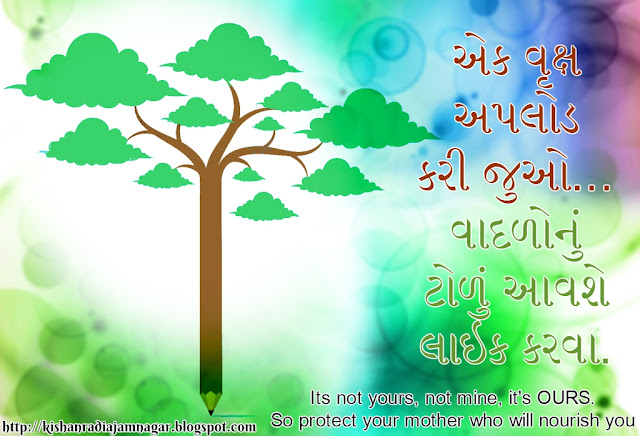Gujarati Environment Day Message