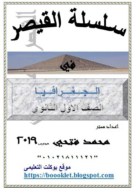 أفضل مراجعة جغرافيا للصف الأول الثانوي ترم ثانى2019 مستر محمد فتحي