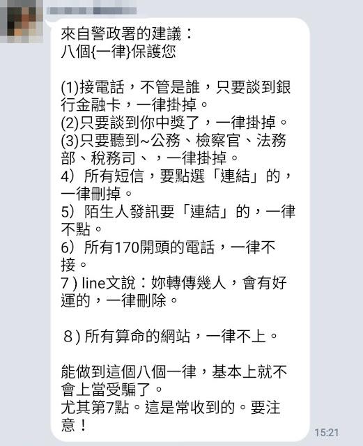 來自警政署的建議 八個{一律}保護您 九個(一律)保護您 謠言