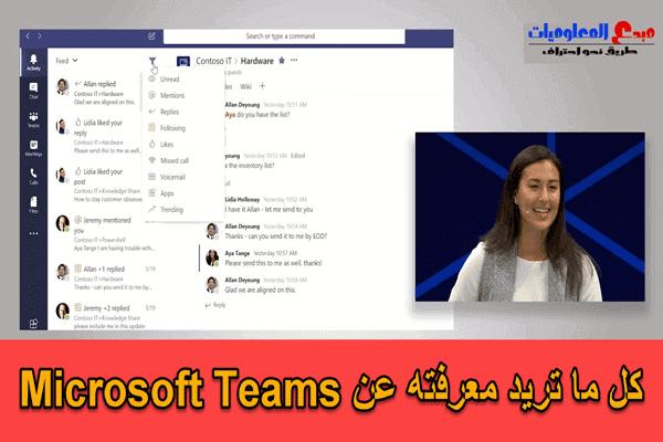 microsoft teams : كل ما تريد معرفته عن Microsoft Teams في هذه المقالة