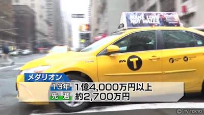 メダリオン タクシー ニューヨーク イエローキャブ 営業権