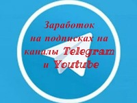 Заработок на подписках на каналы Telegram и Youtube
