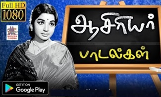 Teachers day songs | Music Box