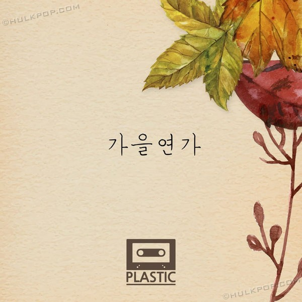 [Single] Plastic – 가을연가