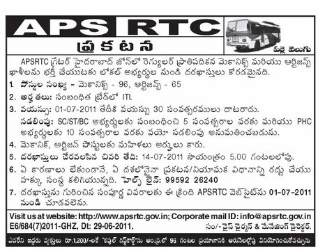 AP STATE EXAMS: APSRTC HYDERABAD ZONE RECRUITMENT