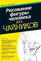книга «Рисование фигуры человека для чайников»