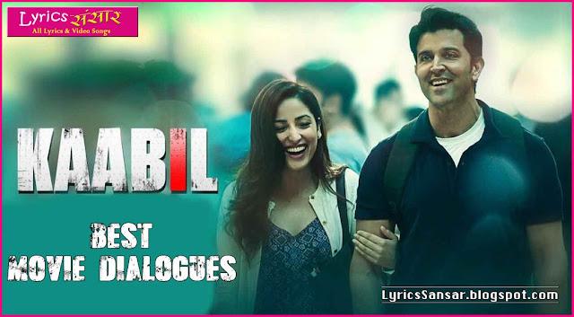 """""""KAABIL"""" Movie (Promo Dialogues) : Hrithik Roshan & Yami Gautam"""