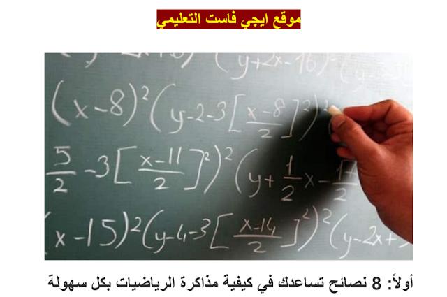 كيفية الحصول علي الدرجة النهائية في الرياضيات للثانوية العامة