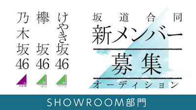 Candidates for New Members of 3 Sakamichi Groups to appear on SHOWROOM